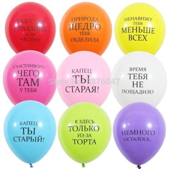 Aliexpress шарики с прикольными надписями