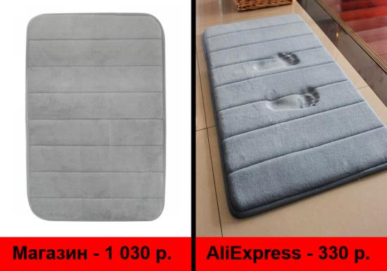 Коврик для ванной АлиЭкспресс
