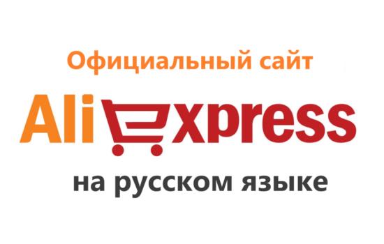 Официальный сайт Алиэкспресс на русском языке