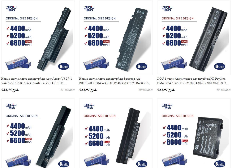 Аккумуляторы для ноутбуков купить на алиэкспресс