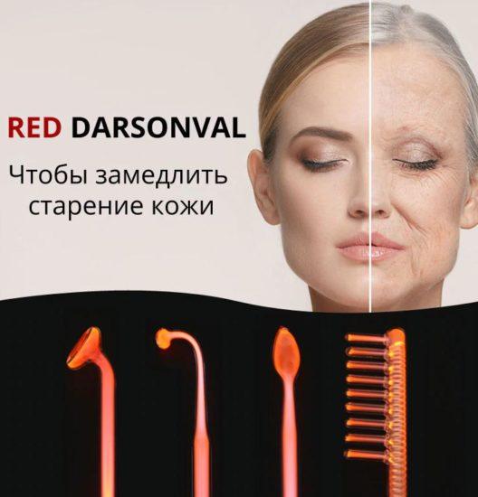 Дарсонваль Алиэкспресс