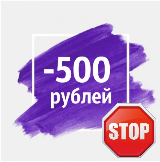 Беру отменил бонус 500 рублей за первый заказ