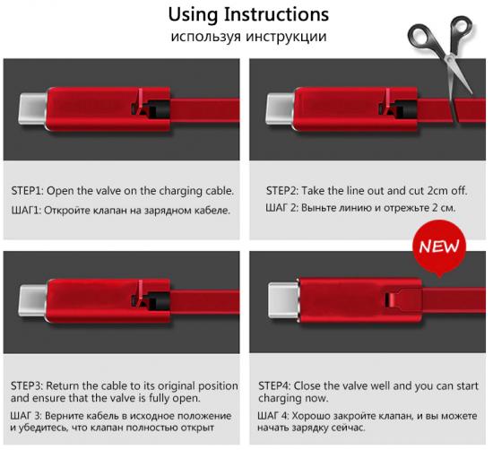 Как пользоваться возобновляемым кабелем
