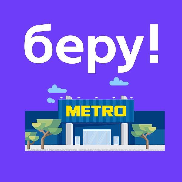 На Беру можно купить товары из Metro