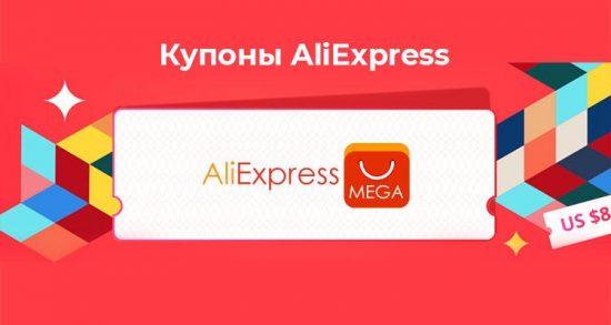 Как использовать код купона на Алиэкспресс