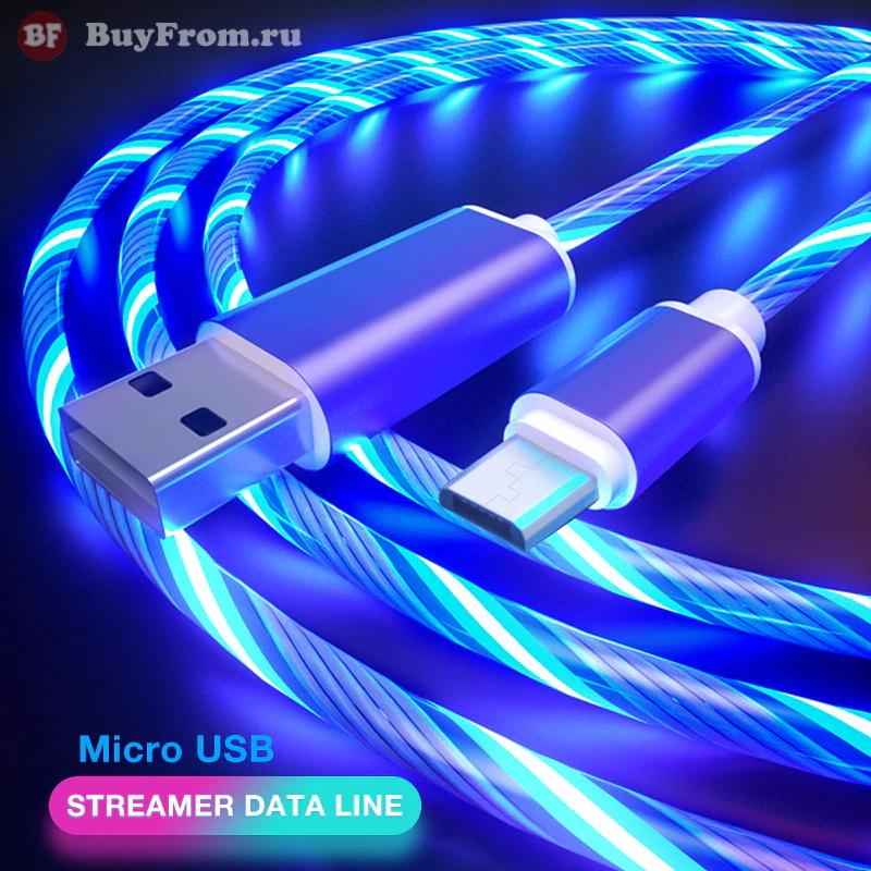 Светящийся кабель Алиэкспресс