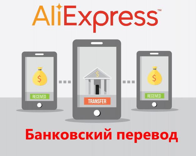Банковский перевод алиэкспресс