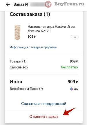 Кнопка отменить заказ Яндекс Маркет