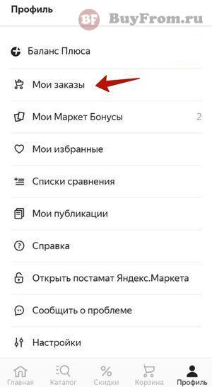 Мои заказы на Яндекс Маркет