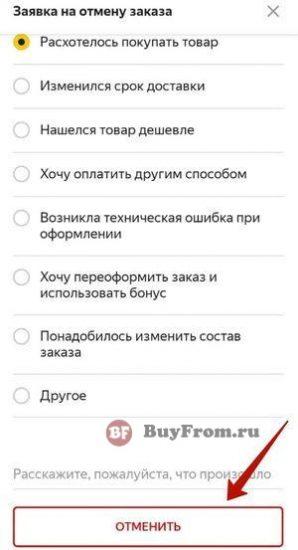 Причина отказа Яндекс Маркет