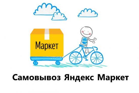 Яндекс Маркет самовывоз и пункты выдачи