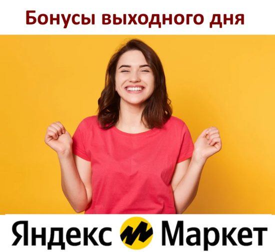 Бонусы выходного дня Яндекс Маркет