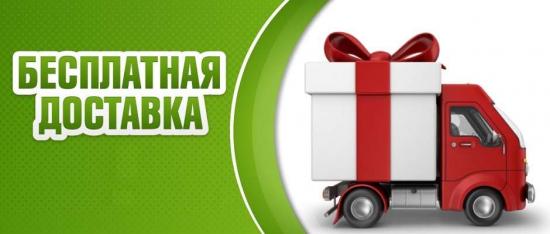 Как получить бесплатную доставку с Яндекс Маркета