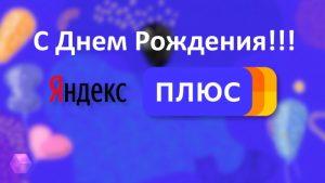 День рождения Яндекс Плюс и закрытая распродажа Яндекс Маркет