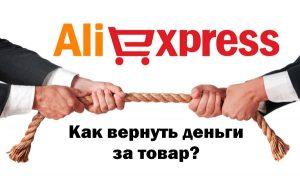Как вернуть деньги за товар Алиэкспресс