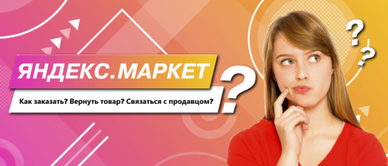 Вопросы и ответы о яндекс маркете