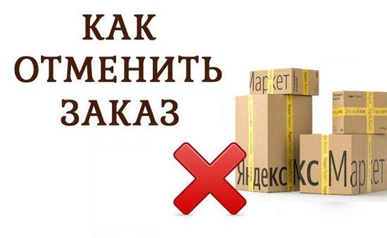 Как отменить заказ Яндекс Маркет