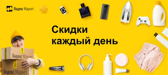 Яндекс магазин интернет