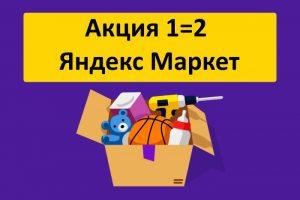 Акция 1=2 Яндекс Маркет (каждый второй товар - скидка)