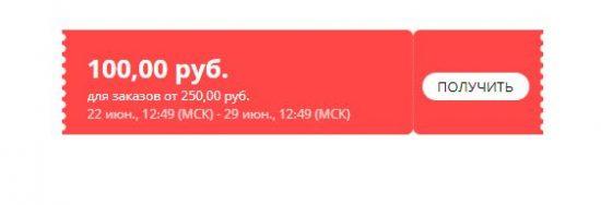 Купон на скидку 100 руб. для заказов от 250 руб. Алиэкспресс