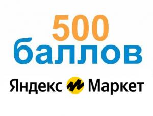 500 баллов за первый заказ Яндекс Маркет