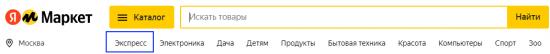 Какие категории и товары доступны в Экспресс доставке Яндекс Маркет?