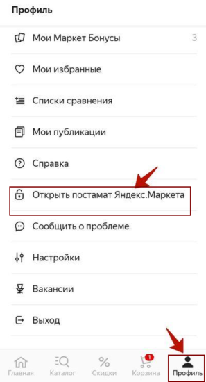 Как открыть постамат Яндекс Маркет через приложение и забрать свой заказ