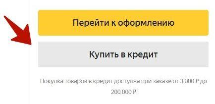 Кнопка купить в кредит Яндекс Маркет