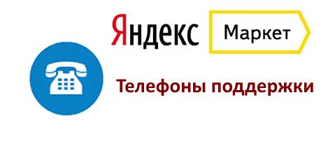 Как связаться с Яндекс Маркет: телефон поддержки