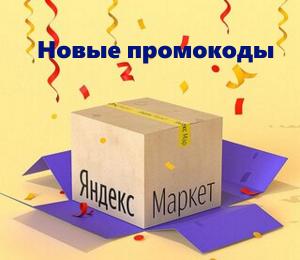 Новые промокоды и скидки Яндекс Маркет