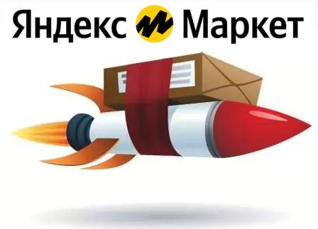 Экспресс доставка Яндекс Маркет: подробное руководство