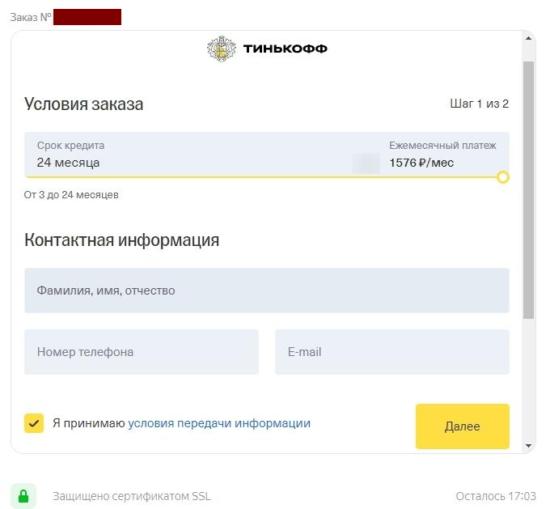Заявка на получение кредита Яндекс Маркет