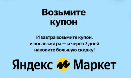 Возьмите купон - акция на Яндекс Маркет