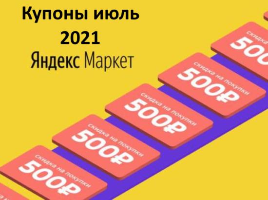 Новые промокоды и скидки Яндекс Маркет (июль 2021 год)