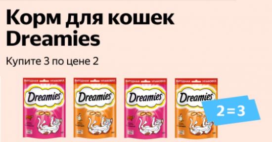 Корм для кошек Dreamies 3 по цене 2