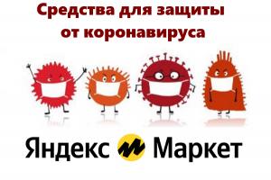 Средства для защиты от коронавируса Яндекс Маркет