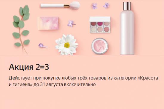 Красота и гигиена 3 по цене 2 Яндекс Маркет