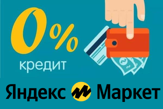 Как купить товар на Яндекс Маркет в кредит без процентов?
