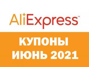 Купоны Алиэкспресс июнь 2021