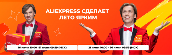 Летняя распродажа Алиэкспресс - Aliexpress сделает лето ярким