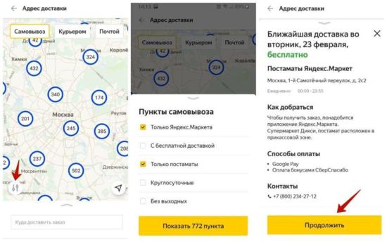 Адреса постаматов Яндекс Маркет. Как найти постаматы на карте.