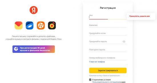 Форма создания аккаунта Яндекс