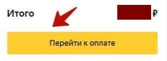 Перейти к оплате Яндекс Маркет