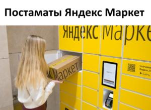 Яндекс Маркет Постаматы: где находятся и как ими пользоваться