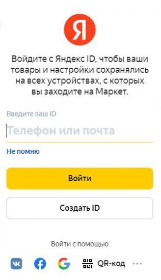 Страница входа/создания аккаунта Яндекс