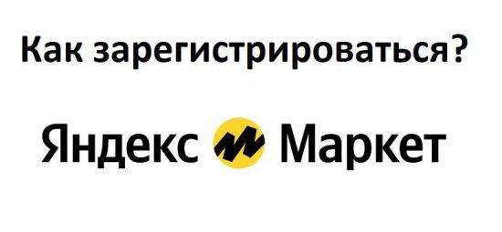 Регистрация на Яндекс Маркет: полная инструкция