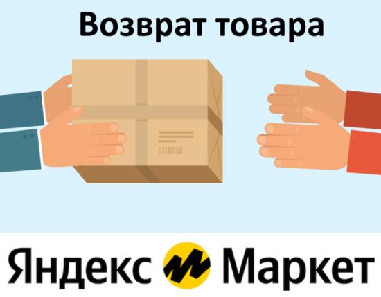 Как вернуть товар Яндекс Маркет: пошаговая инструкция
