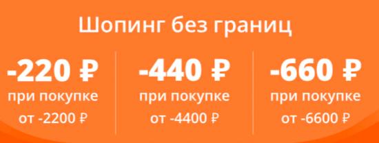 Скидка 220 рублей за каждые 2200 рублей