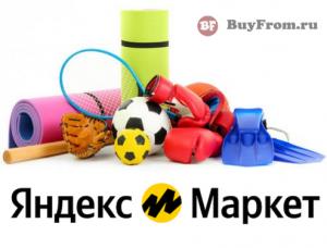 Промокоды на спортивные товары Яндекс Маркет (май - июнь)