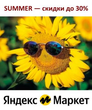 Скидки до 30% на Яндекс Маркет по секретному промокоду SUMMER
